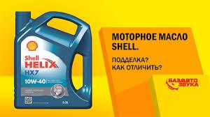 <b>Моторное масло Shell</b>. Подделка? Как отличить? Обзор avtozvuk ...