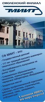 Смоленский филиал МИИТ СФ МИИТ ВКонтакте