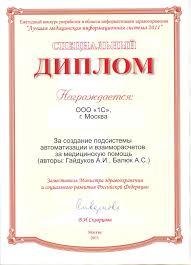 d vz jpg Фирма 1С получила дипломы за программные продукты 1С Медицина Поликлиника и