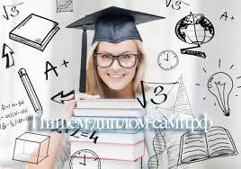 Речь для защиты дипломной работы Речь на защиту дипломной работы