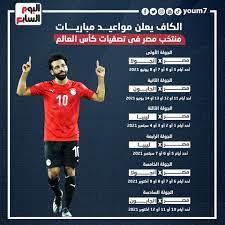 مواعيد مباريات منتخب مصر فى تصفيات كأس العالم.. إنفوجراف - اليوم السابع