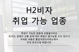 Зачем нужна виза h-2 в Корею?