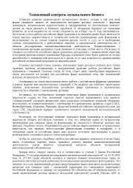 Таможенный контроль диплом по праву скачать бесплатно кодекс лицо  Таможенный контроль музыкального бизнеса реферат по праву скачать бесплатно оформление таможенное СНГ сделки Россия Российской Федерации