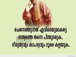 Image of: Kwikk Life In Malayalam Daily Positive Thoughts Quotes Photos Cards Backgrounds 2018 Hd Motivational Quotes About Quotes Of Life Love And Inspirational 23 Signs Youre In Love With Motivational Quotes About Life