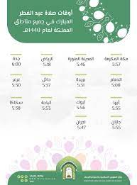 مواعيد صلاة عيد الفطر في المملكة كل المدن   الدمام الرياض مكة والمدينة  المنورة - كلمة دوت أورج