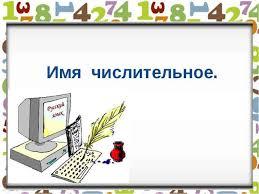 Урок русского языка и презентация по теме Имя числительное как  Имя числительное