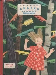 Сказки о маленькой Машеньке. 1962 г. DjVu + читать онлайн