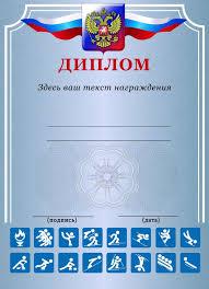 шаблоны грамот шаблон спортивной грамоты Россия шаблоны грамот шаблон спортивной грамоты Россия
