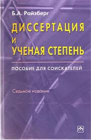 Диссертация и ученая степень Райзберг Б А