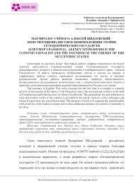 (PDF) SCIENTIST'S PASSIONAL. ALEXEY SZYDLOWSKI IS THE ...