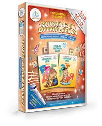 """Знаток. <b>Набор книг для говорящей</b> ручки """"Русский язык ..."""