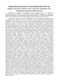 Полководцы Отечественной войны года реферат по истории  Партизанское движение в Отечественной войне 1812 года реферат по истории скачать бесплатно Кутузов Наполеон армии солдат