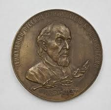 "<b>Медаль</b> ""100 лет со дня <b>рождения</b> К. Э. Циолковского ..."