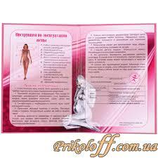 Свадебный Диплом Инструкция по эксплуатации Жены prikoloff com ua Свадебный Диплом Инструкция по эксплуатации Жены