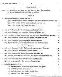 essay on rural development essay on rural development in hindi jan zlotnick