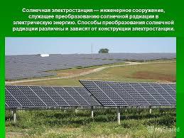 Презентация на тему Солнечная электростанция Автор ученик  4 Солнечная электростанция инженерное