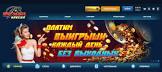 Игровые автоматы казино Вулкан Победа