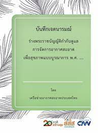 newley/Bangkok journalists ar Twitter