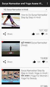 surya namaskar and yoga asana 2 1 apk
