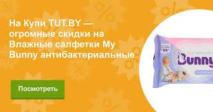 Купить Влажные <b>салфетки My Bunny антибактериальные</b> в ...