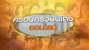 ครอบครัวบันเทิงออนไลน์ ประจำวันที่ 14 ตุลาคม พ.ศ. 2563 - YouTube