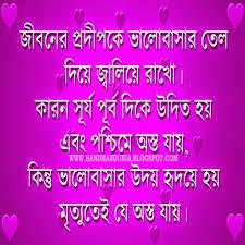 Bengali Sad Love Quotes That Make You Cry Verynicehdlovesadwallpaperinbengalibandhanduniaforsadlovequotes Inbengalijpg 4
