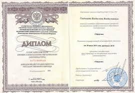 Дипломы и сертификаты Диплом о послевузовском профессиональном образовании интернатура