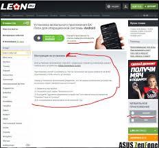 Леон ставки на андроид