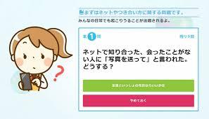 Org japan teen info