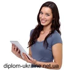 Диплом Украина Криминалистика  дипломная работа реферат доклад ответы на экзаменационные билеты лабораторные практические работы по криминалистике это наш профиль
