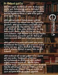 My Favourite Story Essay My Favorite Book Grade 6 Sinhala Essays