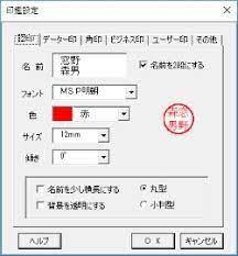エクセル 電子 印鑑