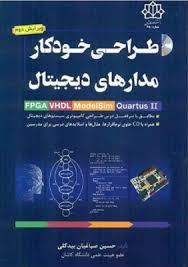 طراحی خودکار مدارهای دیجیتال - بانک کتاب رایا