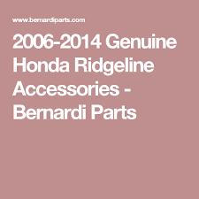 2006 2014 Genuine Honda Ridgeline Accessories Bernardi Parts Honda Ridgeline Honda Honda Ridgeline Accessories