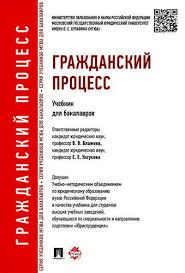 Гражданский процесс учебник для бакалавров Блажеев В В ред   Гражданский процесс учебник для бакалавров