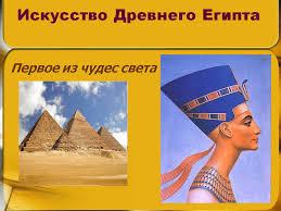 Реферат по истории класс древний египет > в каталоге Реферат по истории 5 класс древний египет