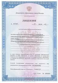 Курсы бухгалтеров в Москве бухгалтерские курсы Москва обучение  Специализация обучения бухгалтерский налоговый и управленческий учет компьютерный учет с использованием 1С Предприятие имеет Лицензию на осуществление