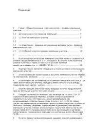 Особенности договора розничной купли продажи как одного из  Особенности применения правового института купли продажи в отношении земельных участков диплом 2011 по теории государства