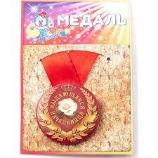 <b>Медаль ЭВРИКА</b>, Выдающаяся начальница, 5,5 см — купить в ...