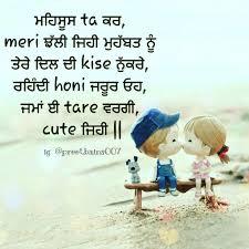 Pin By Harmanjeet On Love Punjabi Punjabi Love Quotes Love