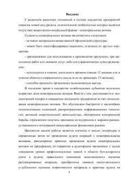 Нематериальные активы курсовая работа Рабочий стол Каталог  Файл Нематериальные активы курсовая работа Читать