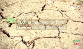 या मृदा प्रदुषण पर निबंध essay on soil  मिटटी या मृदा प्रदुषण पर निबंध essay on soil pollution in hindi