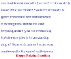 rakhi poems raksha bandhan poem kavita essay in hindi english  raksha bandhan essay in hindi