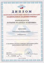 Кафедра социально культурной деятельности и туризма Гжельский  диплом Латыева Надежда