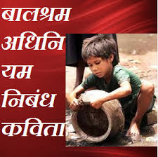 essay writing on child labour in active essays essay writing on child labour in