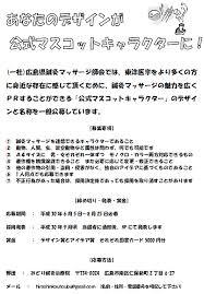 広島県鍼灸マッサージ師会 公式マスコットキャラクター募集アート