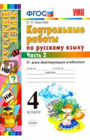 Книга Русский язык класс Контрольные работы Часть ФГОС  Русский язык 4 класс Контрольные работы Часть 2