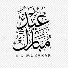 Eid Mubarak Thuluth Calligraphy Eid Mubarak Words Png And Vector