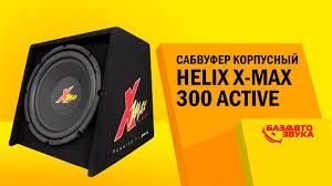 <b>Сабвуфер</b> корпусный <b>Helix X-MAX</b> 300 Active. Тест звукового ...
