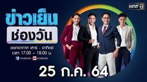 🔴 LIVE #ข่าวเย็นช่องวัน | 25 กรกฎาคม 2564 | ข่าวช่องวัน